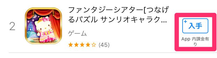 appli-monetize0