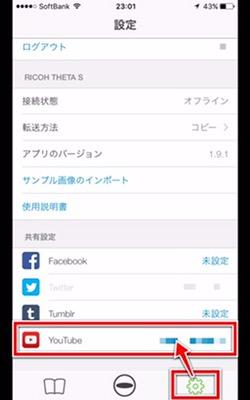 シータのアプリにYouTubeアカウントを登録