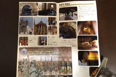 トラベラーズノートで旅ノートを作っているときにかどまるにした写真
