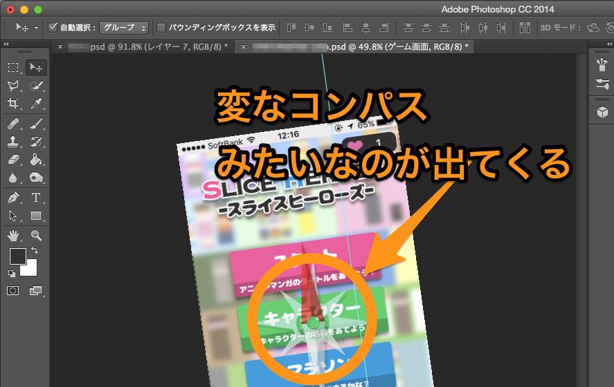 Photoshopで画面回転させる方法