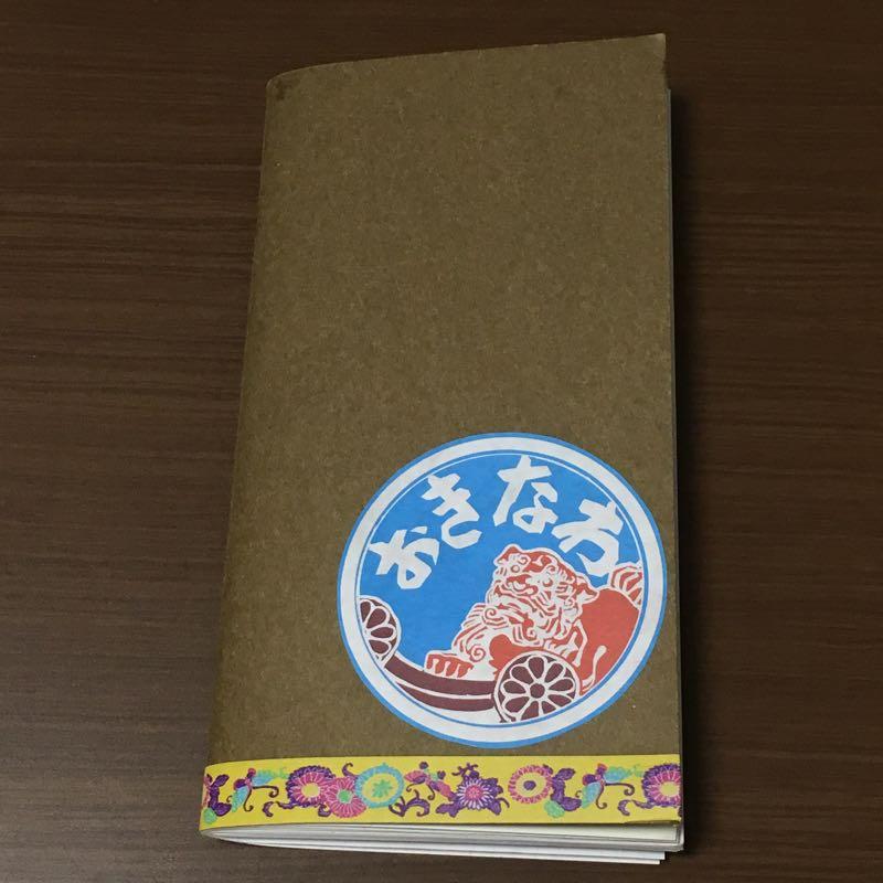 沖縄旅行の旅ノートはシンプルなマステとステッカー