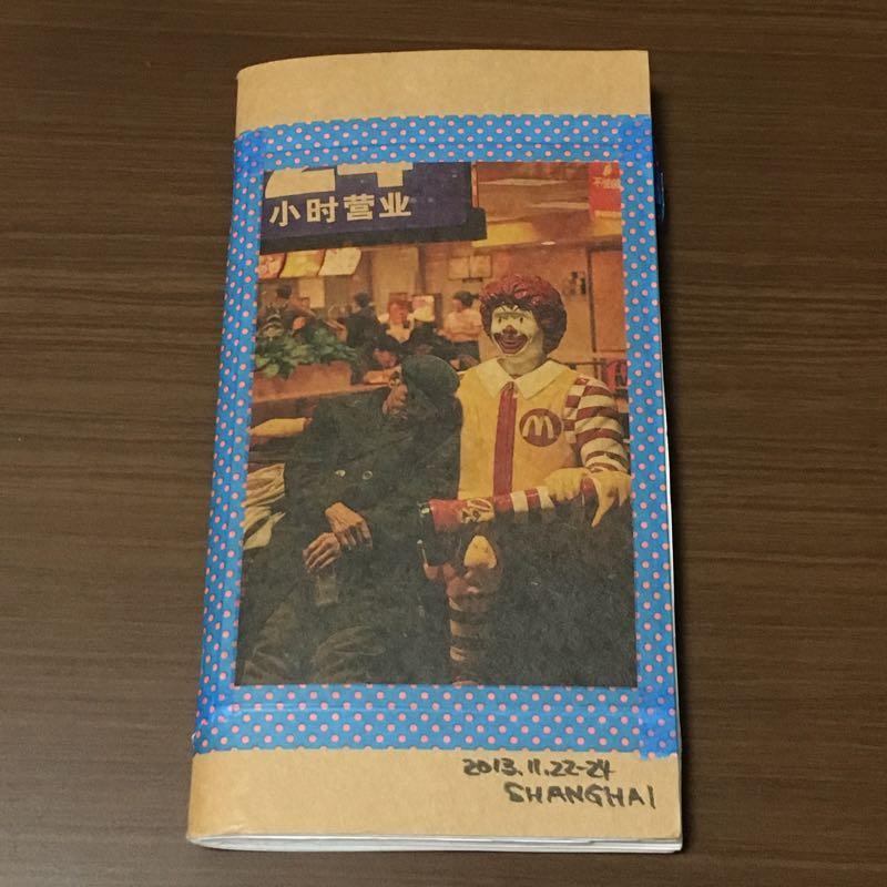 上海旅行の旅ノート