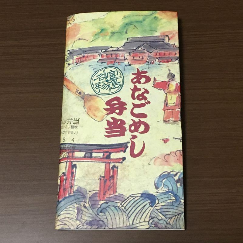 広島旅行の旅ノート