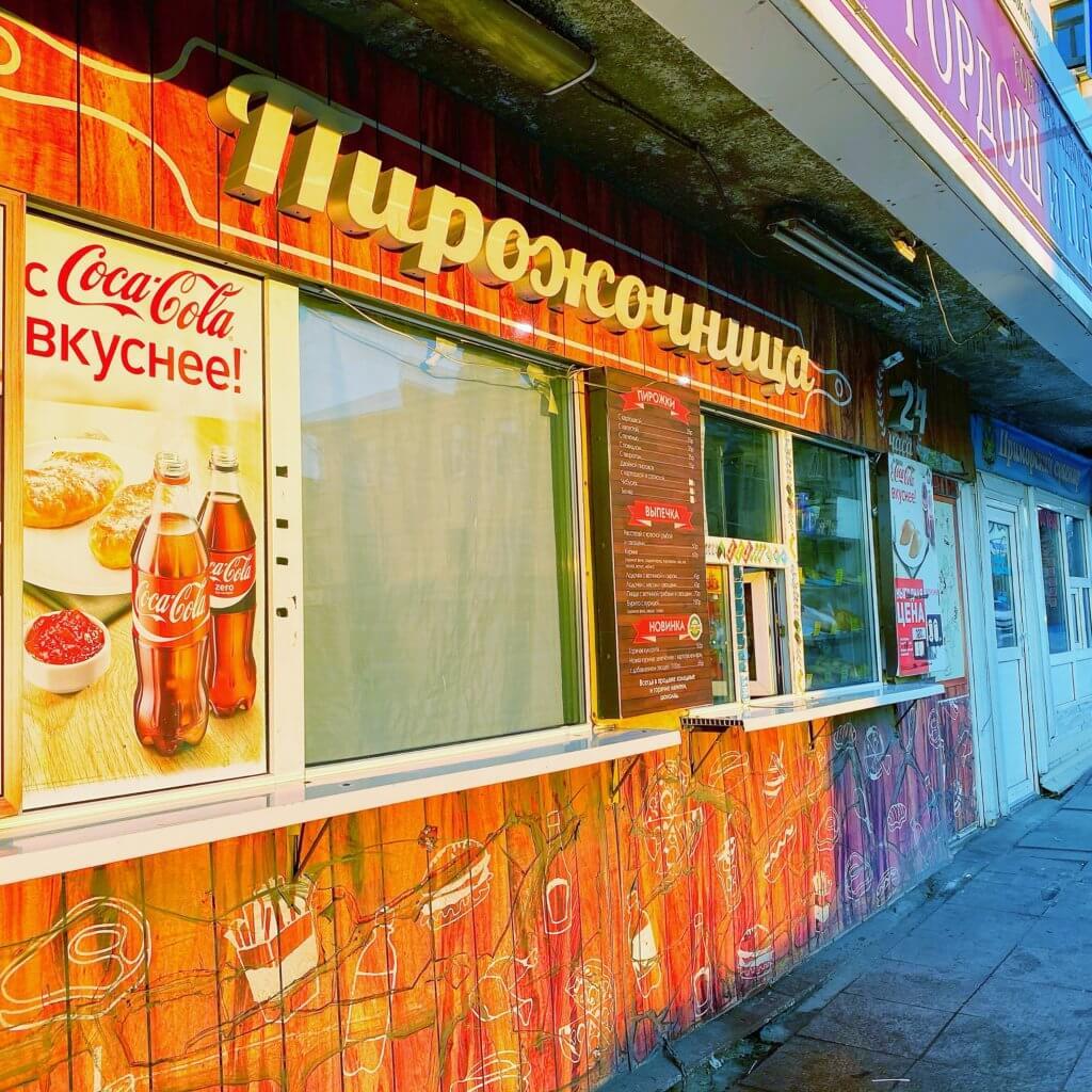 ウラジオストクの駅前のピロシキ屋