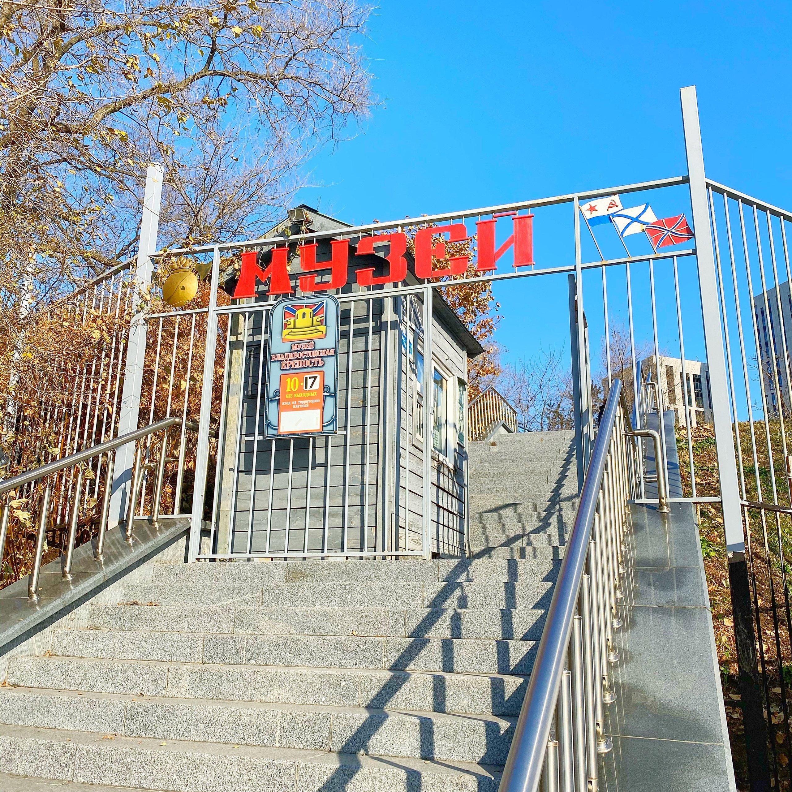 ウラジオストク要塞博物館の入り口