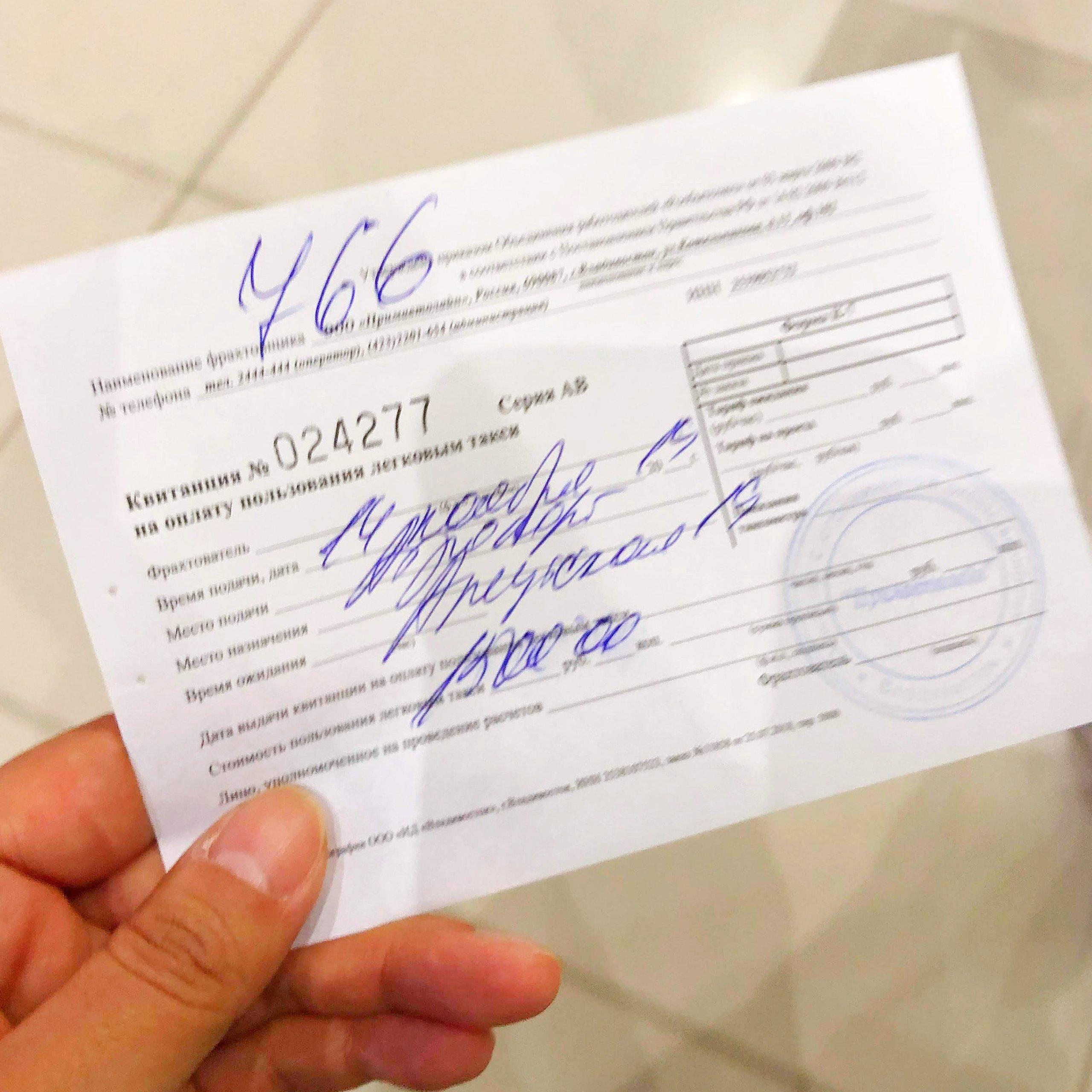 ウラジオストク空港で乗ったタクシーのチケット