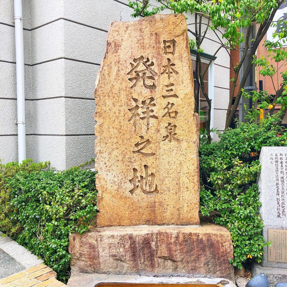 下呂温泉日本三名泉発祥の地の石碑