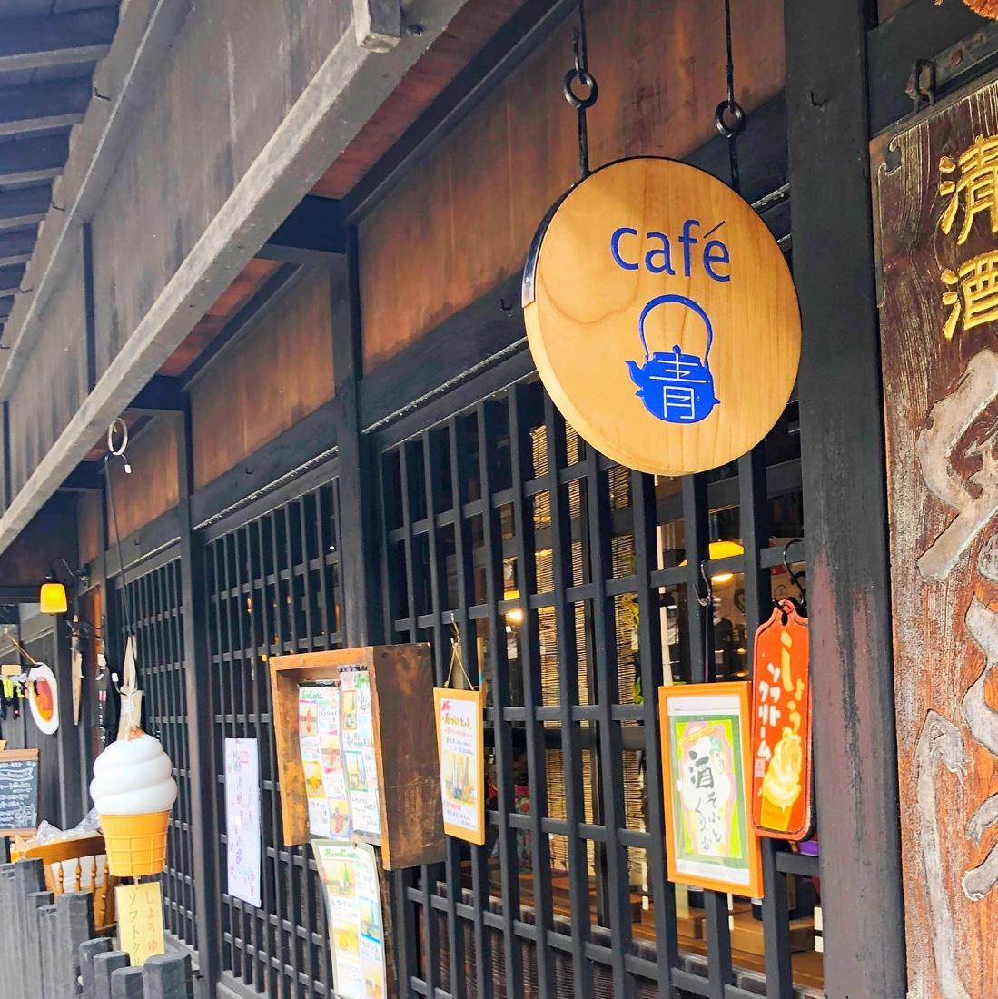 高山の古い町並にあるカフェ青の看板