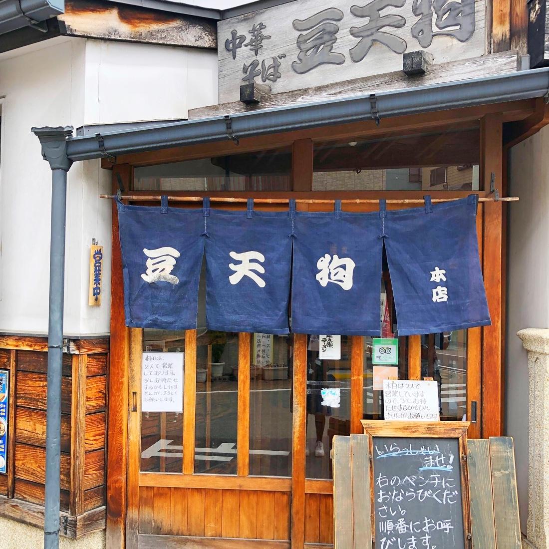 高山中華そばの豆天狗高山本店の入り口