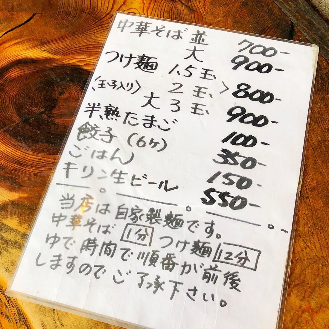 高山ラーメン豆天狗のメニュー