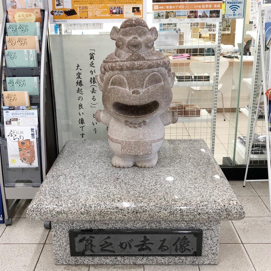 佐世保駅にいるキングボンビーの像