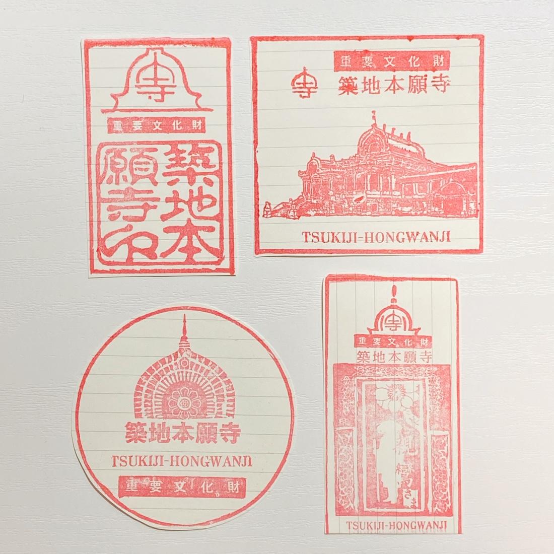 築地本願寺の4種類のスタンプ