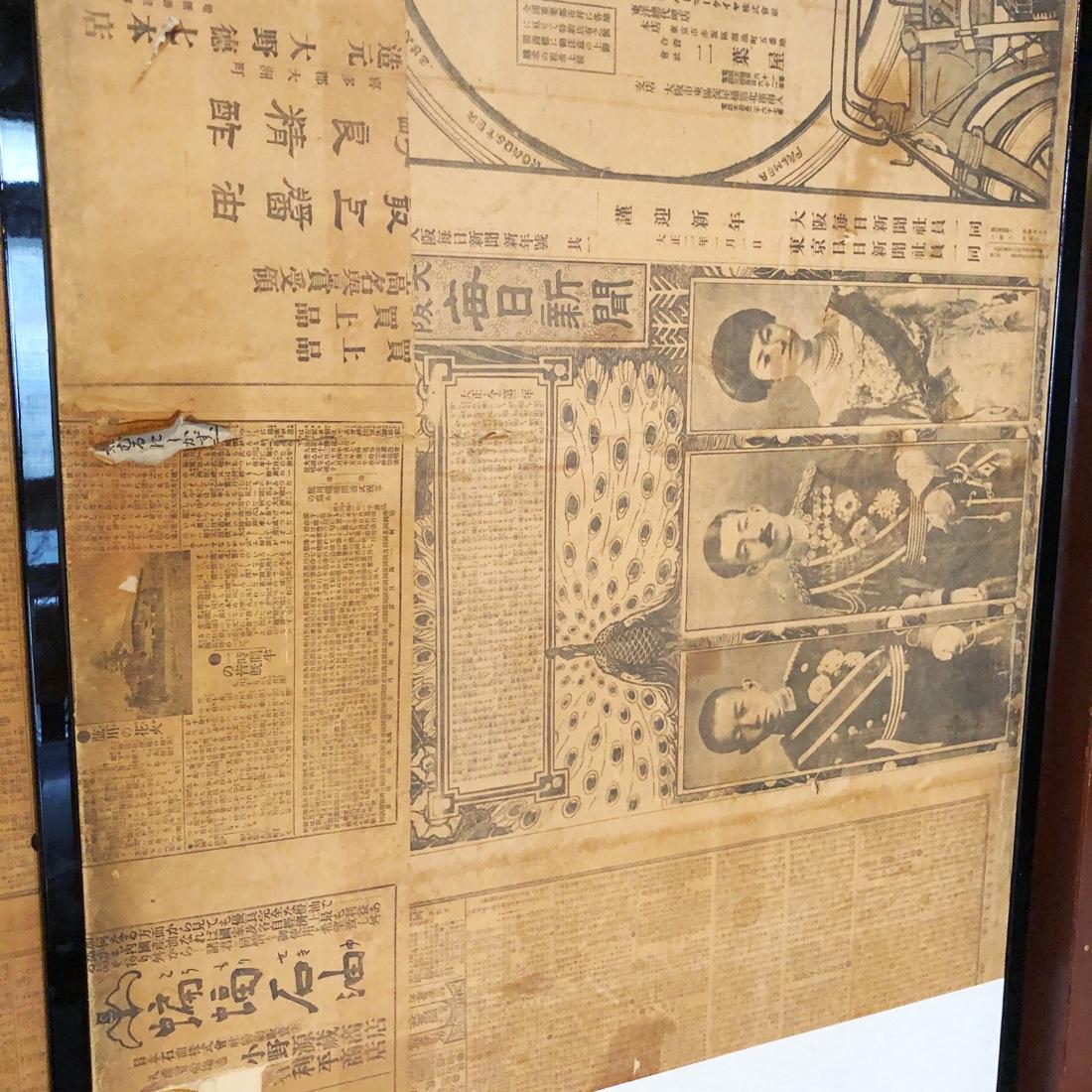 下芳我邸で見られる大正天皇の新聞