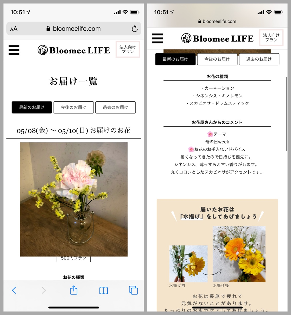 bloomeelifeのマイページ