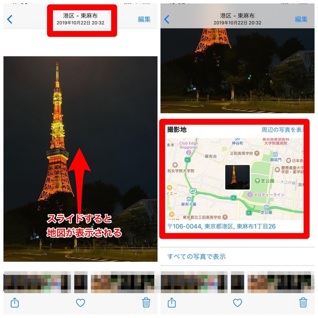iphoneのカメラロールで位置情報を確認する方法